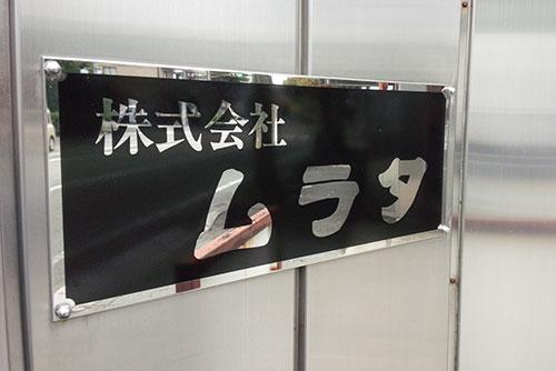 株式会社ムラタ